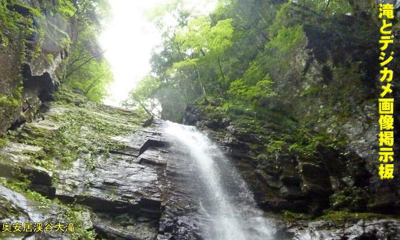 滝とデジカメ掲示板